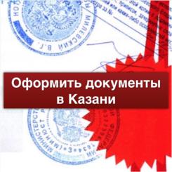 Легализация документов в Казани
