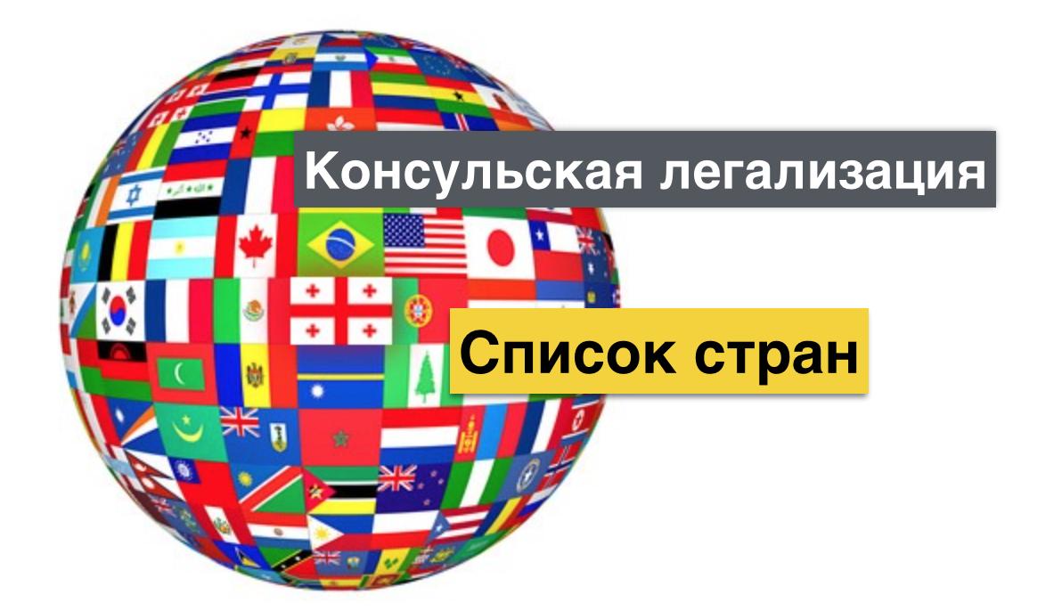 Список стран консульская легализация документов