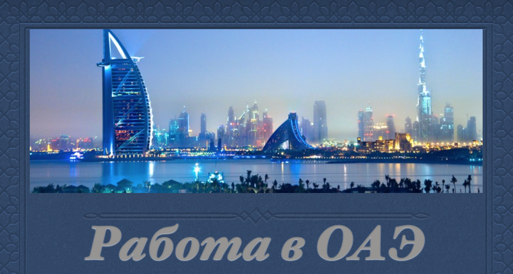 Работа в ОАЭ, Работа в Эмиратах