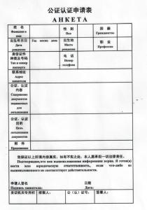 Анкета для сдачи документов в посольство КНР