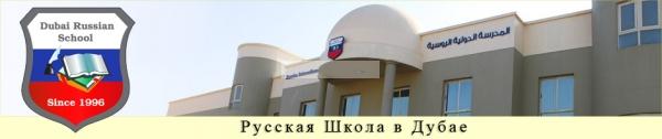 Русская школа в Дубае