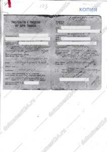 Свидетельство-о-рождении-для-ОАЭ-копия-