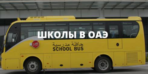 Школы в ОАЭ