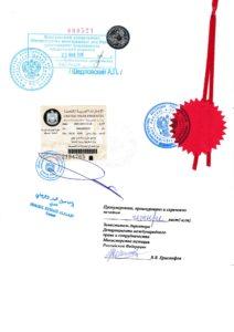 Легализация аттестата для ОАЭ