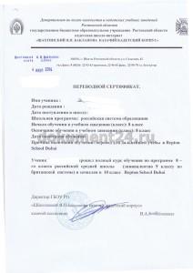 переводной сертификат