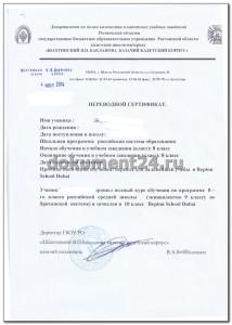 переводной сертификат для ОАЭ