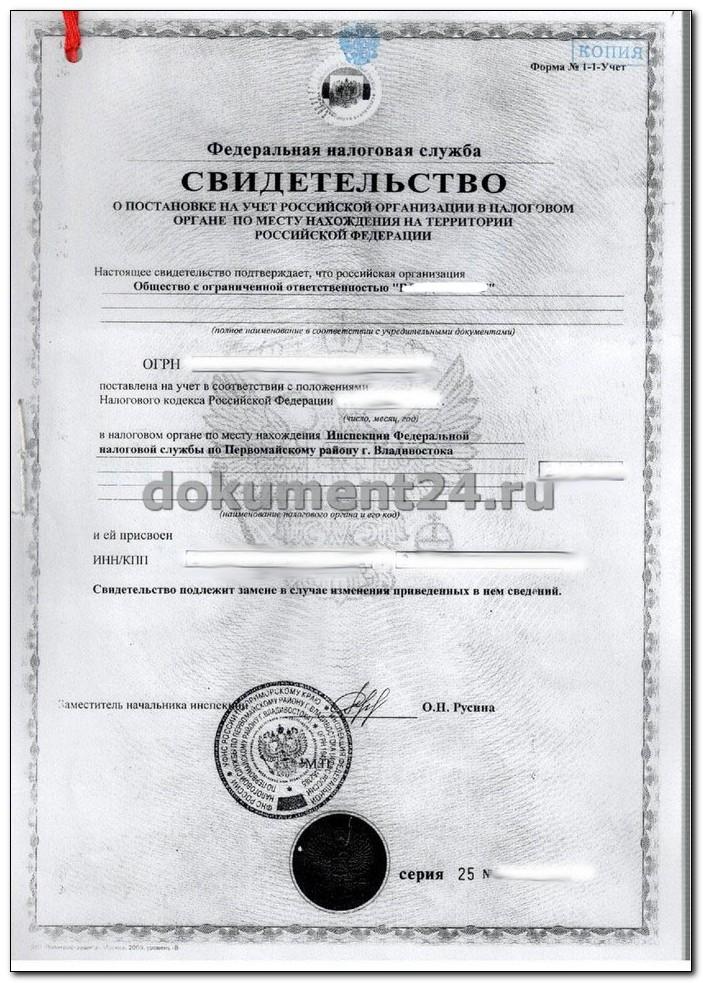 легализация свидетельства о постановке на учет