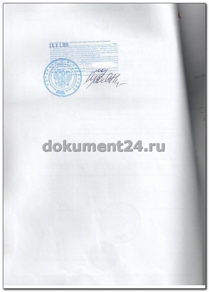 Нотариальная копия свидетельства о постановке на учет