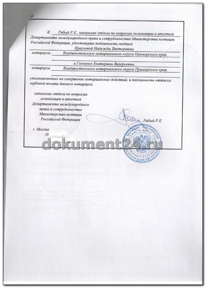 Легализация свидетельства о постановке на учет в Минюсте РФ
