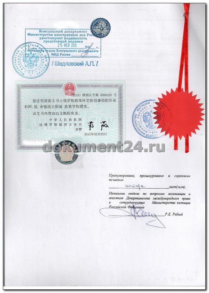 Легализация свидетельства о постановке на учет в МИДе РФ