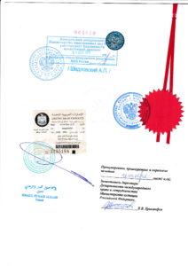 Образец легализованного свидетельства о смерти для Эмиратов