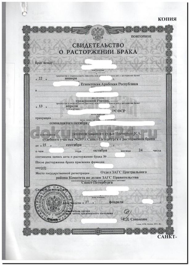 Египет свидетельство-page-001