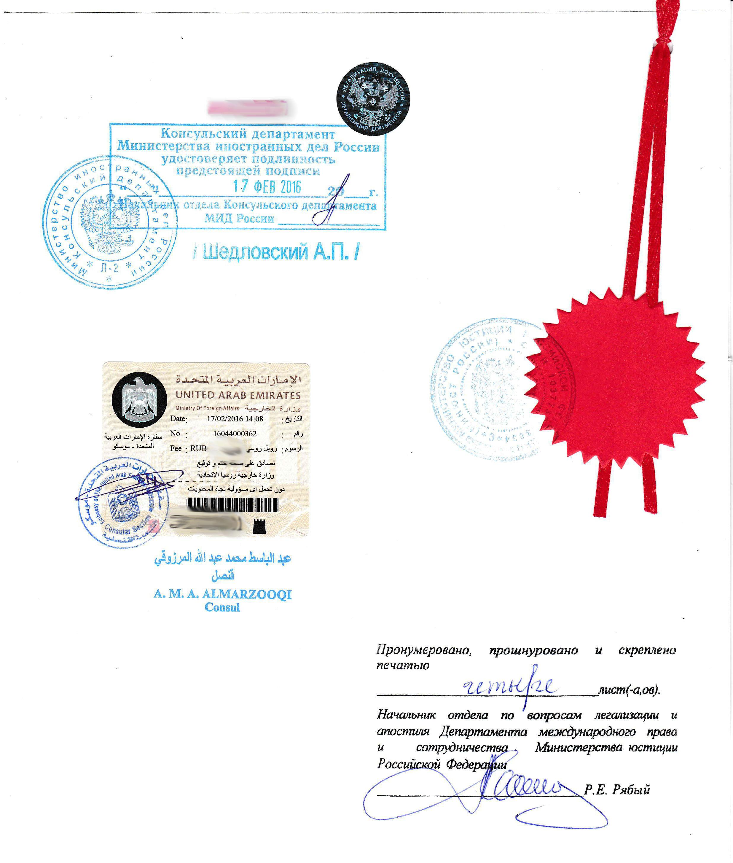 Легализация диплома в Дубае или как переехать в ОАЭ Можно ли отправить переведенные и заверенные копии