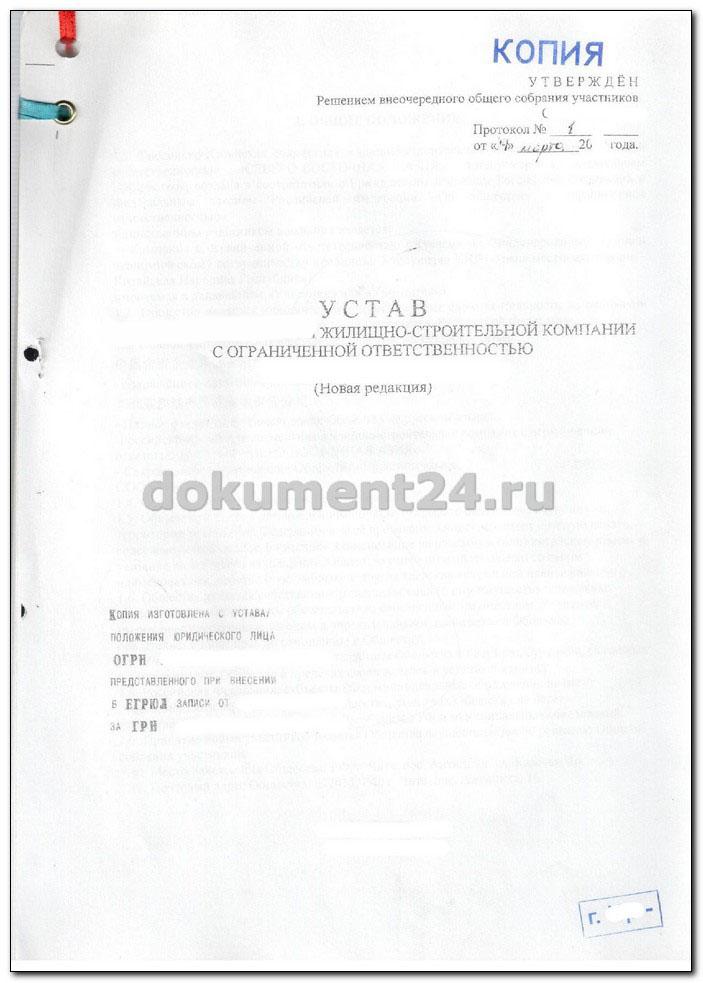 устав российской компании для Китая