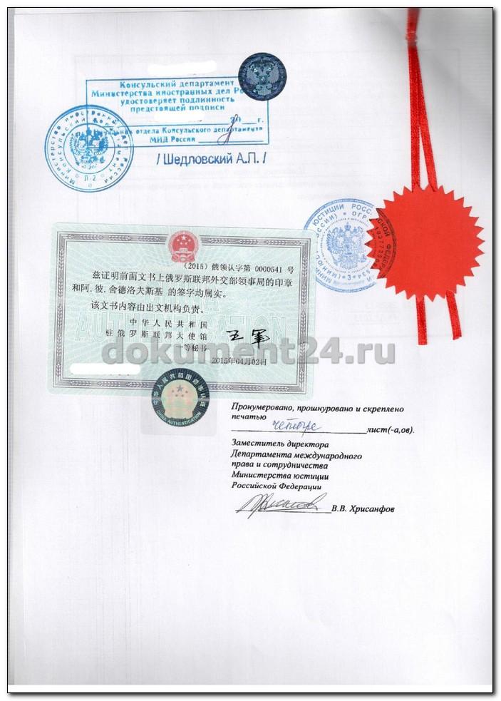 Заверение в МИД РФ и посольстве Китая