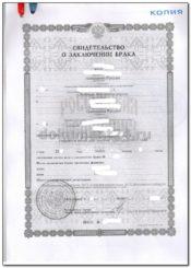 Свидетельство о браке для Египта