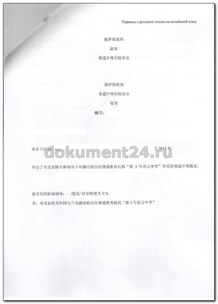 Перевод аттестата на китайский