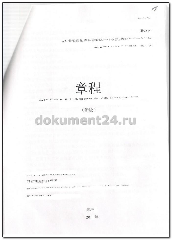 перевод устава на китайский