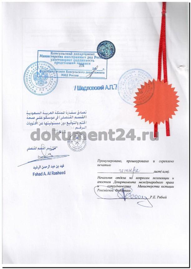 Легализация диплома Саудовская Аравия