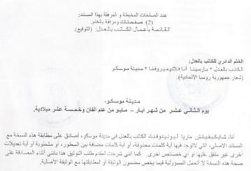 Нотариальный перевод. Арабский