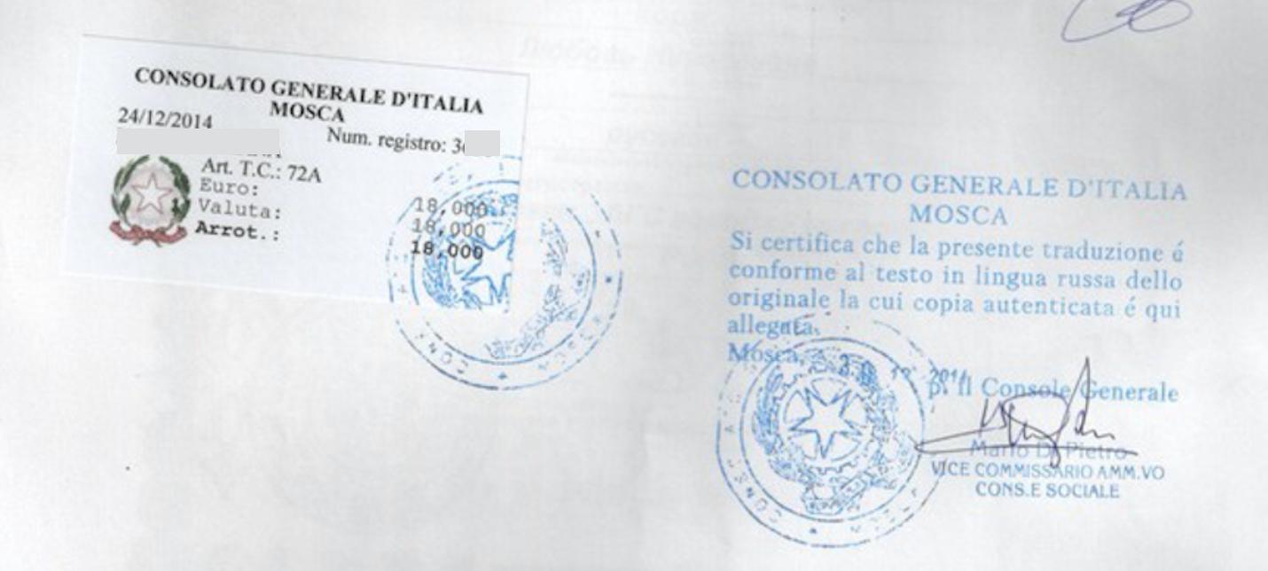 Генеральное консульство Италии в Санкт Петербурге или