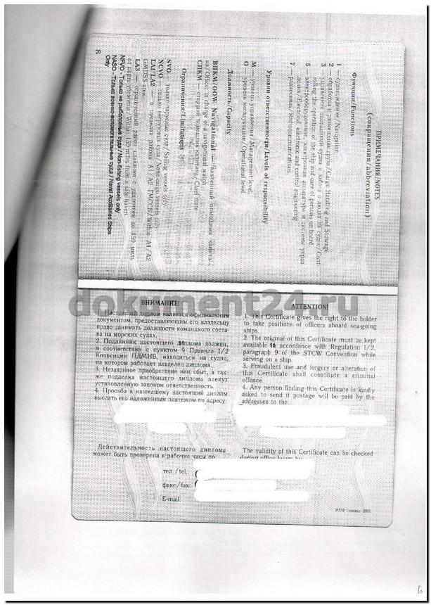 ОАЭ Легализация Диплом капитана  порядке сшивает все страницы копии диплома опечатывает место скрепления и ставит свою подпись Также слева вы можете увидеть квадратный штамп