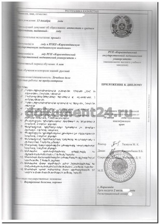 Приложение к диплому Бахрейн