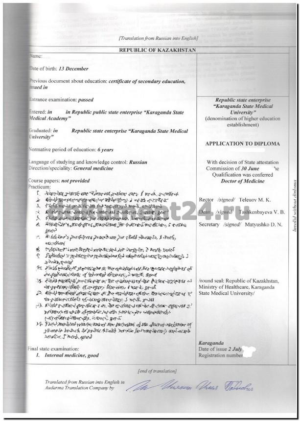 Бахрейн Легализация Диплом с приложением  Перевод на арабский