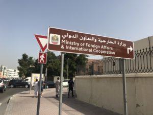 министерство иностранных дел ОАЭ