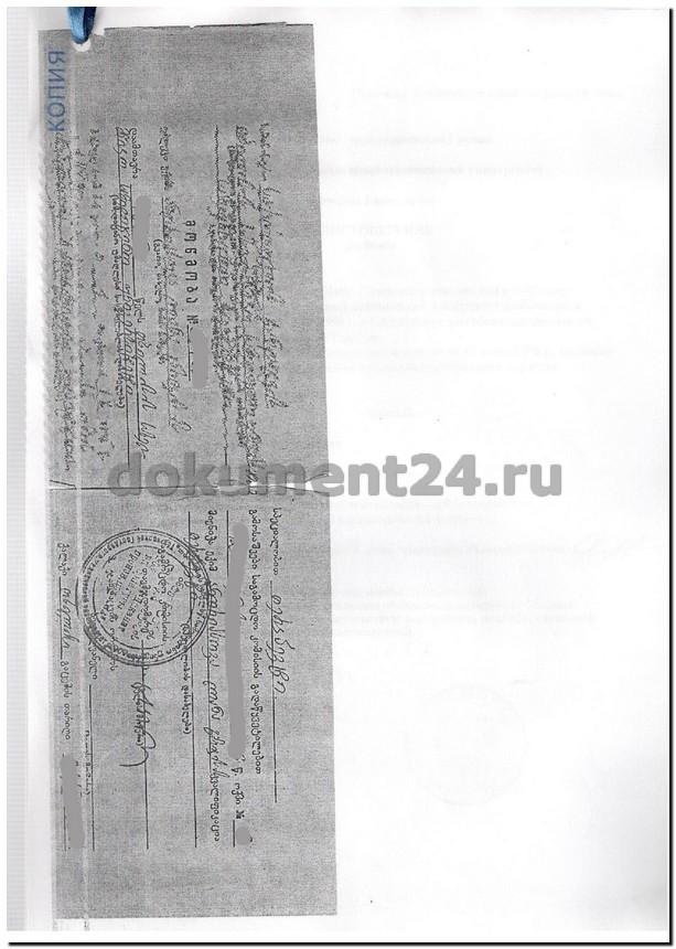 грузия удостоверение