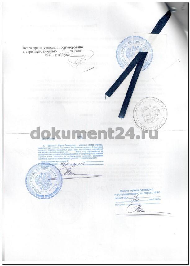 нотариальная копия удостоверения грузия