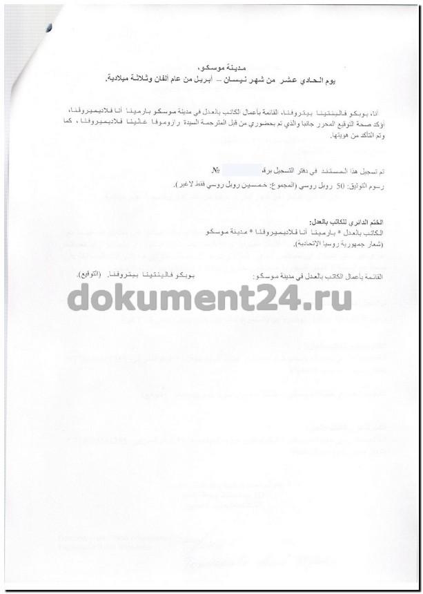 перевод-удостоверение-page-005