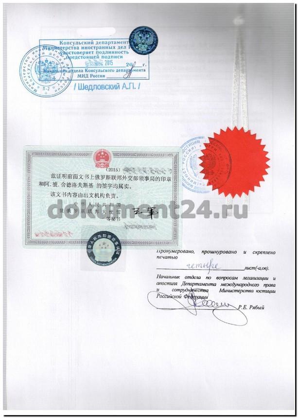 легализация свидетельства о браке в МИД России