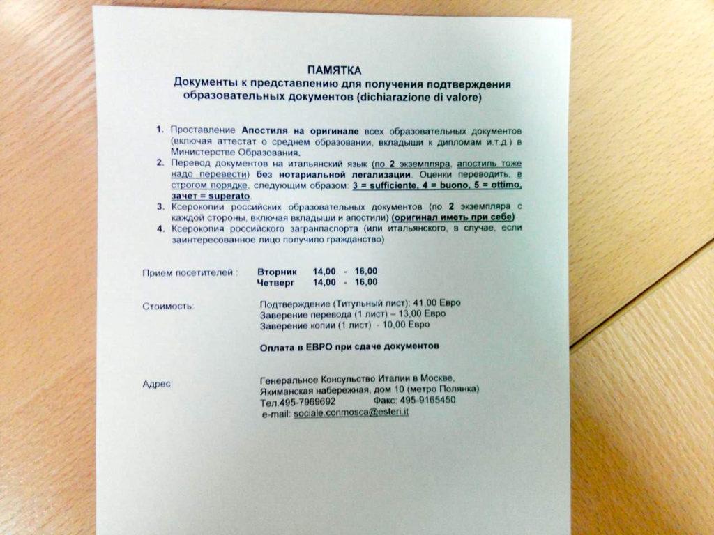Dichiarazione di valore москва
