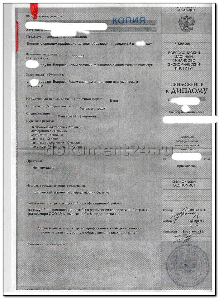 консульская легализация приложения с оценками
