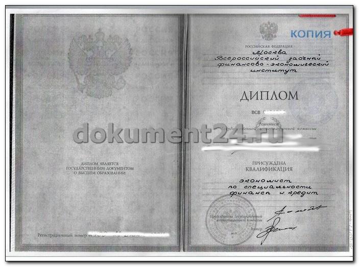 Нотариально-заверенная копия диплома