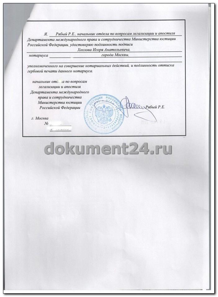 Заверение в Министерстве Юстиции России