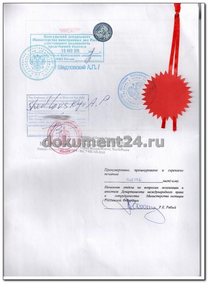 Консульское заверение в посольстве Канады в Москве