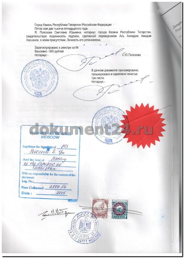 Заверение перевода справки об отсутствии брака в консульстве Египта