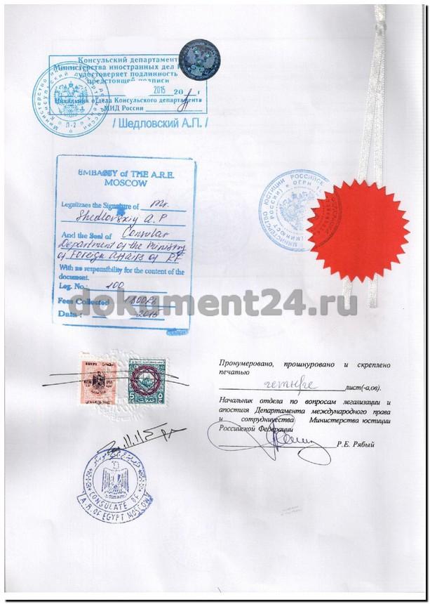 Легализация справки об отсутствии брака в МИД России