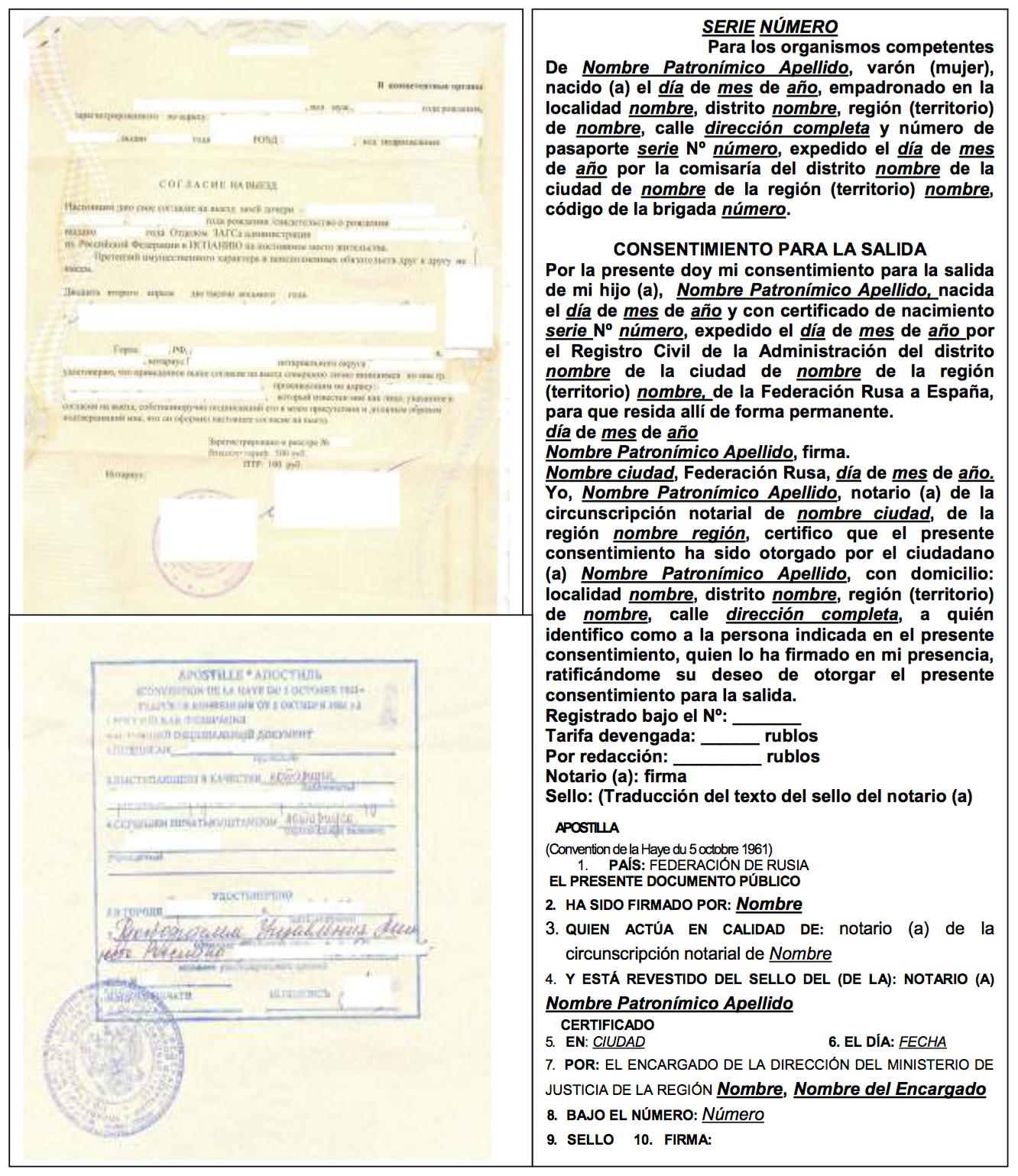обстоятельство, согласие на выезд ребенка за границу перевод на немецкий