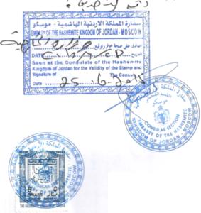 Заверить свидетельство о расторжении брака в посольстве Иордании