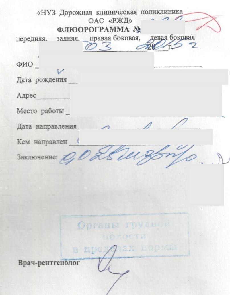 Справка флюорографии Восточное Дегунино Медицинская книжка Орехово-Борисово Северное