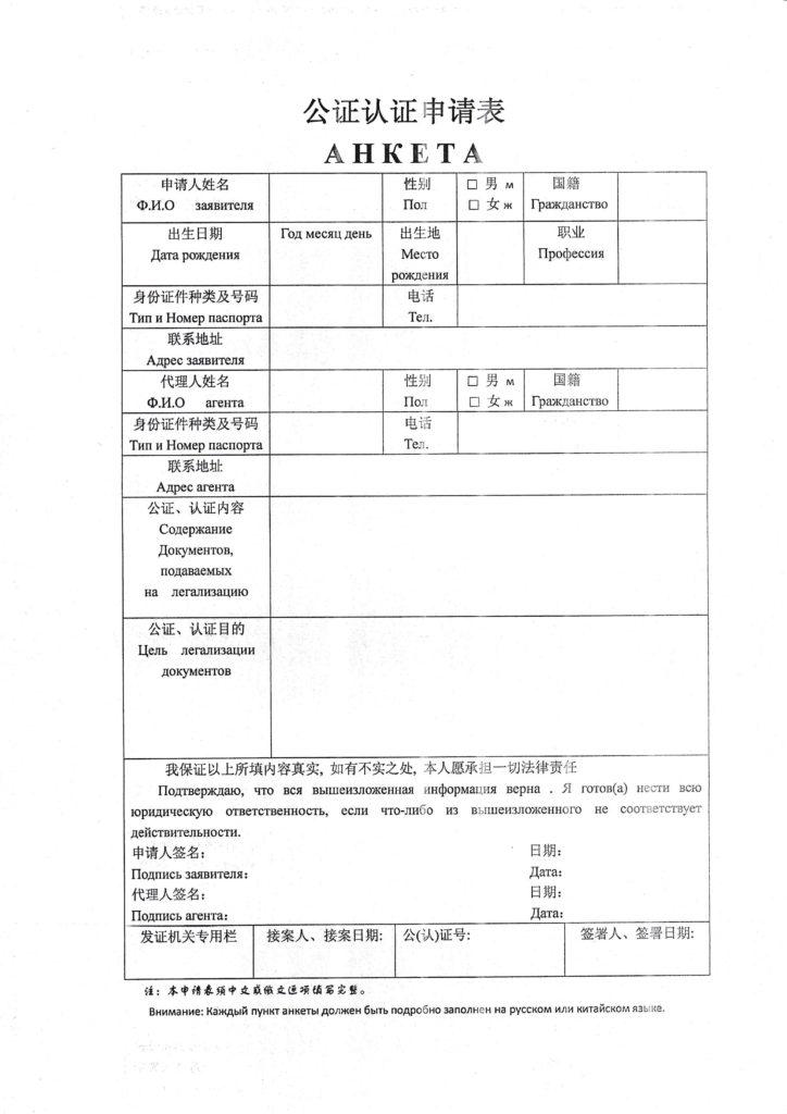 Анкета. Посольство КНР