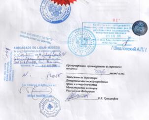 легализация документов ливан
