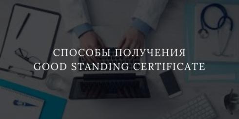 Способы получения Good Standing Certificate