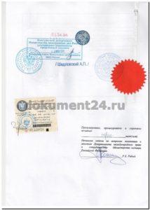 Легализация в Министерстве иностранных дел