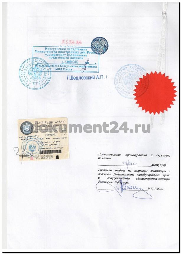 Заверение в МИД РФ и посольстве ОАЕ