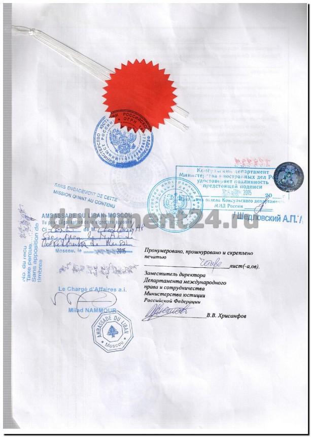 легализация аттестата для Ливана в МИД России