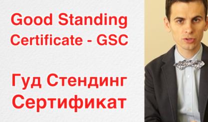 Good Standing Certificate